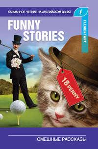 Купить книгу Смешные рассказы / The Funny Stories, автора Джерома К. Джерома