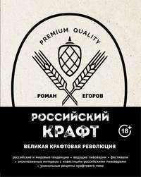 Купить книгу Российский крафт. Великая крафтовая революция, автора
