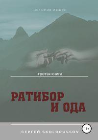 Купить книгу Ратибор и Ода. Третья книга, автора