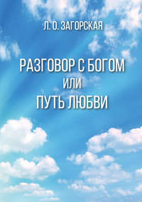 Купить книгу Разговор с Богом, или Путь Любви, автора