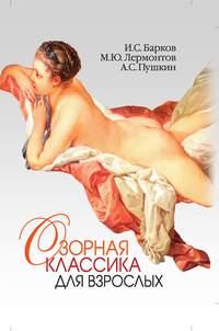 Купить книгу Озорная классика для взрослых, автора Ивана Семеновича Баркова