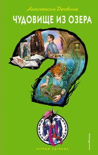 Купить книгу Чудовище из озера, автора Анастасии Дробины