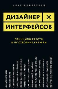 Купить книгу Дизайнер интерфейсов, автора Ильи Сидоренко