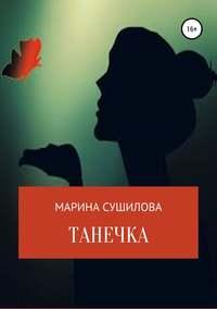 Купить книгу Танечка, автора Марины Леонидовны Сушиловой