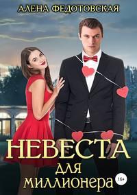 Купить книгу Невеста для миллионера, автора Алены Федотовской