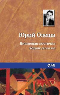 Купить книгу Вишневая косточка, автора Юрия Олеши