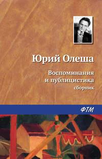 Купить книгу Воспоминания и публицистика, автора Юрия Олеши