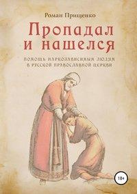 Купить книгу Пропадал и нашелся, автора Романа Ивановича Прищенко