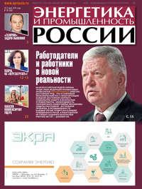 Купить книгу Энергетика и промышленность России №10 2019, автора
