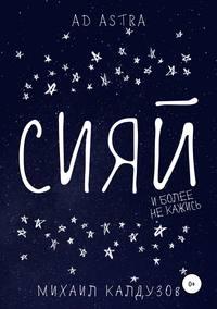 Купить книгу Сияй, автора Михаила Константиновича Калдузова