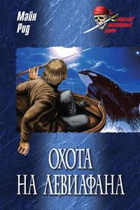 Купить книгу Охота на левиафана; На море, автора Майна Рид