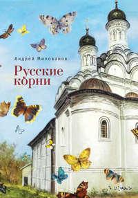 Купить книгу Русские корни, автора Андрея Милованова