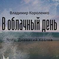 Купить книгу В облачный день, автора Владимира Короленко