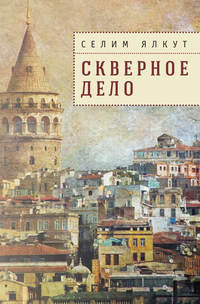 Купить книгу Скверное дело, автора Селима Ялкут