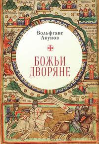 Купить книгу Божьи дворяне, автора Вольфганга Акунова