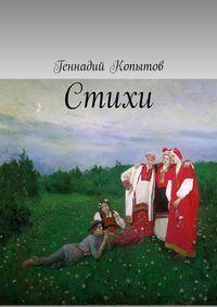 Купить книгу Стихи, автора Геннадия Леонидовича Копытова