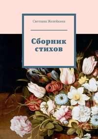 Купить книгу Сборник стихов, автора Светланы Желейкиной