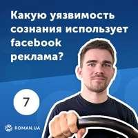 Купить книгу 7. Как реклама на Facebook использует особенности человеческой психики?, автора Романа Рыбальченко