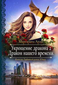 Купить книгу Укрощение дракона 2. Дракон нашего времени, автора Маргариты Ардо