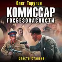 Купить книгу Комиссар госбезопасности. Спасти Сталина!, автора Олега Таругина