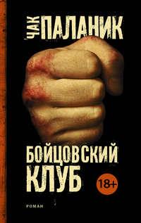 Купить книгу Бойцовский клуб, автора Чака Паланика