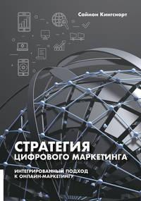 Купить книгу Стратегия цифрового маркетинга, автора Саймона Кингснорта