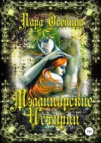 Купить книгу Мэллинорские истории, автора Лары Осениной