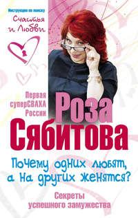 Купить книгу Почему одних любят, а на других женятся? Секреты успешного замужества, автора Розы Сябитовой