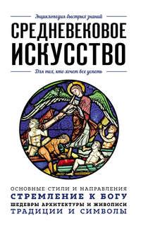Купить книгу Средневековое искусство. Для тех, кто хочет все успеть, автора Валерии Черепенчук
