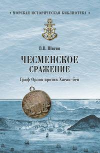Купить книгу Чесменское сражение. Граф Орлов против Хасан-бея, автора Владимира Шигина