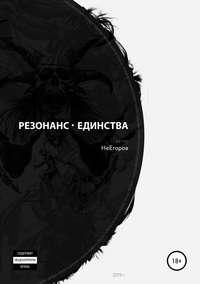 Купить книгу Резонанс единства, автора Не Егорова