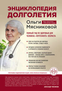 Купить книгу Энциклопедия долголетия Ольги Мясниковой, автора Ольги Мясниковой