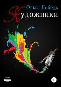 Купить книгу Художники, автора Ольги Лебедь