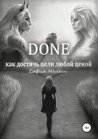 Купить книгу Done. Как достичь цели любой ценой, автора Софии Сергеевны Малыш