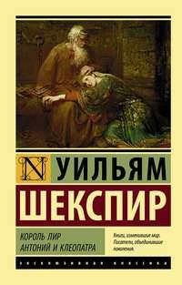 Купить книгу Король Лир. Антоний и Клеопатра (сборник), автора Уильяма Шекспира