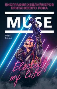 Купить книгу Muse. Electrify my life. Биография хедлайнеров британского рока, автора Марка Бомона