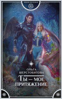 Купить книгу Ты – мое притяжение, автора Ольги Шерстобитовой