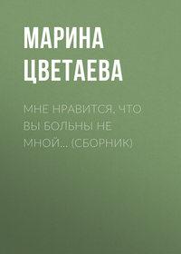 Купить книгу Мне нравится, что Вы больны не мной… (сборник), автора Марины Цветаевой