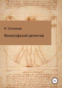 Купить книгу Философский детектив, автора Игоря Сотникова