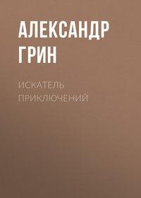 Купить книгу Искатель приключений, автора Александра Грина