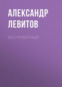Купить книгу Бесприютный, автора Александра Левитова