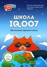 Купить книгу Школа IQ007: Как мы всех научили читать. История самой большой сети школ скорочтения вЕвропе, автора Вадима Хабирова