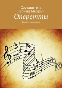 Купить книгу Оперетты. Краткие содержания, автора Леонида Михрина