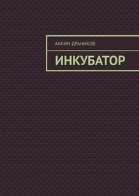 Купить книгу Инкубатор, автора Аккима Драникова
