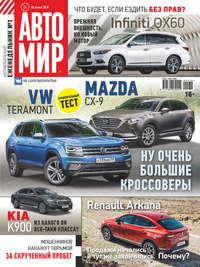 Купить книгу АвтоМир №24/2019, автора