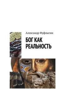 Купить книгу Бог как реальность, автора Александра Фуфлыгина