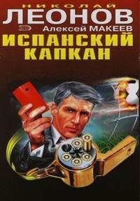 Купить книгу Испанский капкан, автора Николая Леонова