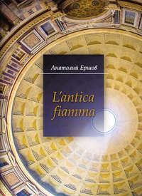 Купить книгу L'antica fiamma, автора Анатолия Ершова