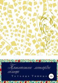 Купить книгу Пятнистые леопарды солнца, автора Татьяны Тишиной