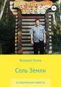 Купить книгу Соль Земли, автора Валерия Владимировича Лохова